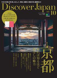 Discover Japan [October 2016 10月号]:特集京都