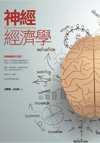 神經經濟學
