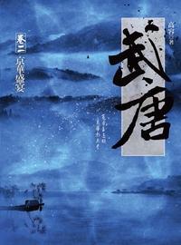 武唐. 卷二, 京華盛宴