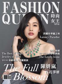 FASHION QUEEN時尚女王雜誌 [第121期]:陳妍嵐 百花爭妍