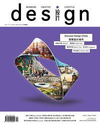 Design設計 [中英國際版] [第191期]:探索設計城市
