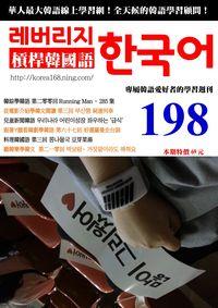 槓桿韓國語學習週刊 2016/10/12 [第198期] [有聲書]:韓綜學韓語 第二零零回 Running Man - 285 集