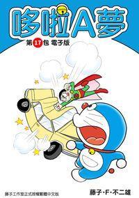 哆啦A夢. 第17包