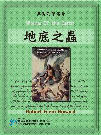 Worms Of the Earth = 地底之蟲