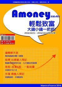 Amoney財經e周刊 2016/10/11 [第202期]:輕鬆致富 大錢小錢一把抓