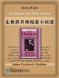The Bishop and Other Stories = 主教與其他短篇小說選