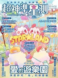 超神準星測 [第14期]:愛的遊樂園