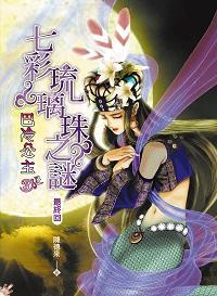 巴冷公主. 3, 七彩琉璃珠之謎