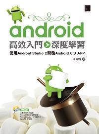 Android高效入門 深度學習:使用Android Studio 2開發Android 6.0 APP