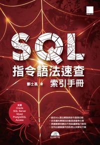 SQL指令語法速查索引手冊