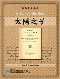 A Son of the Sun = 太陽之子