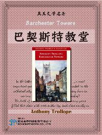 Barchester Towers = 巴契斯特教堂
