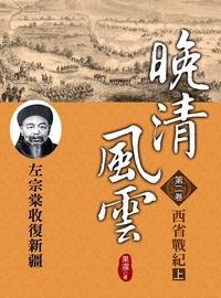 晚清風雲. 第二卷, 西省戰紀, 左宗棠收復新疆, 上
