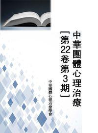 中華團體心理治療 [第22卷第3期]