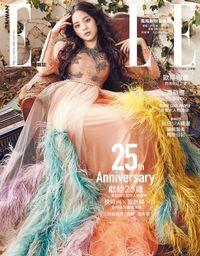 ELLE她雜誌 [第301期]:Anniversary 25th 獻給25歲