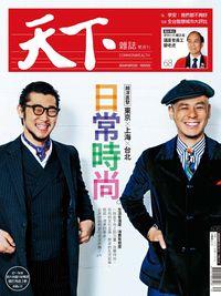 天下雜誌 2016/10/12 [第608期]:日常時尚
