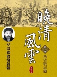 晚清風雲. 第二卷, 西省戰紀, 左宗棠收復新疆, 下