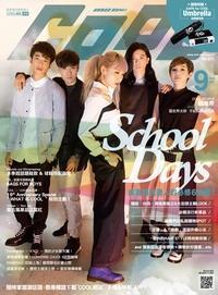 Cool流行酷報 [第217期]:School Days:身為潮流達人的必修6堂課!