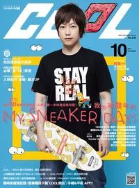 Cool流行酷報 [第218期]:MY SNEAKER DAYS:我的球鞋年代!