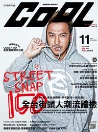 Cool流行酷報 [第219期]:STREET SNAP 150:全台街頭人潮流體檢