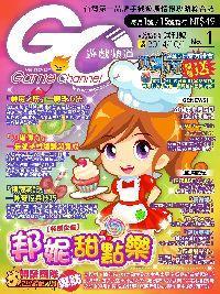 Game Channel 遊戲頻道 2014/10/01 [試刊號] [第1期]:邦妮甜點樂