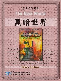The Dark World = 黑暗世界