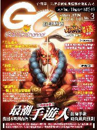Game Channel 遊戲頻道 2014/11/01 [試刊號] [第3期]:最潮手遊人
