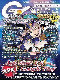 Game Channel 遊戲頻道 2014/12/01 [試刊號] [第5期]:大PK! App store V.S. Google Play