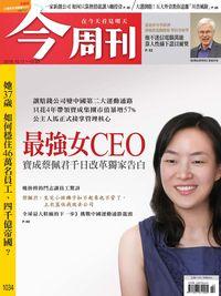 今周刊 2016/10/17 [第1034期]:最強女CEO 寶成蔡佩君千日改革獨家告白