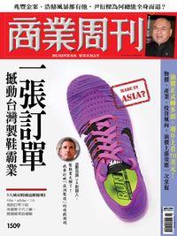 商業周刊 2016/10/17 [第1509期]:一張訂單 撼動台灣製鞋霸業