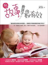 用故事教小孩最有效:懂得運用故事的神奇魔力, 教養孩子就能快樂又有效!