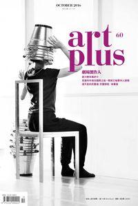 art plus (Taiwan) [第60期]:劇場製作人