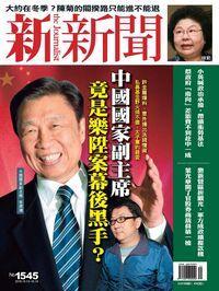 新新聞 2016/10/13 [第1545期]:中國國家副主席 竟是樂陞案幕後黑手?