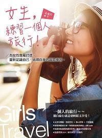 女生,練習一個人旅行!:為女性專屬打造,重新認識自己、追尋自我的冒險練習