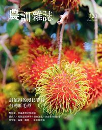 農訓雜誌 [第320期]:最值得的漫長等待 台灣紅毛丹