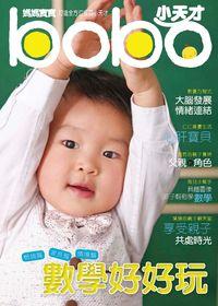 媽媽寶寶 [寶寶版] [第356期]:數學好好玩