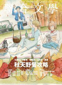 聯合文學 [第384期]:秋天野餐攻略