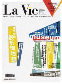 La Vie [第150期]:理想中的設計博物館