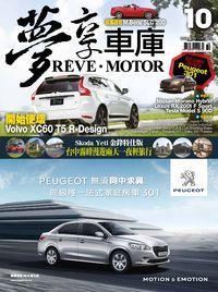 REVE Motor 夢享車庫 [第27期]:招搖過街M.Benz SLC 200