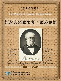 The Makers of Canada : George Brown = 加拿大的催生者 : 喬治布朗