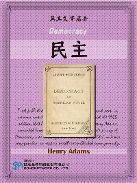 Democracy = 民主