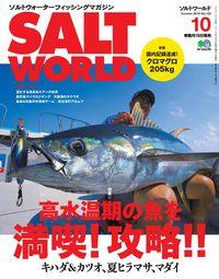 Salt world [October 2016 Vol.120]:高水温期の魚を 満喫! 攻略!!