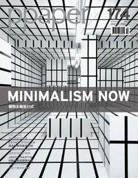 Ppaper [第174期]:MINIMALISM NOW 極簡主義進行式
