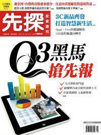 先探投資週刊 2016/10/15 [第1904期]:Q3黑馬搶先報