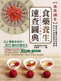 《本草綱目》食藥養生速查圖典:健康人生必備帖