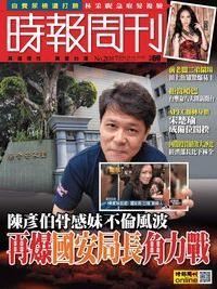 時報周刊 2016/10/14 [第2017期]:再爆國安局長角力戰