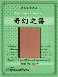 The Book of Wonder = 奇幻之書