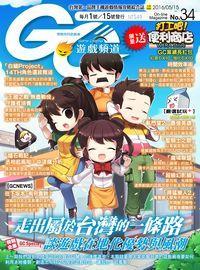Game Channel 遊戲頻道 2016/05/15 [第34期]:走出屬於台灣的一條路 談遊戲在地化優勢與風潮
