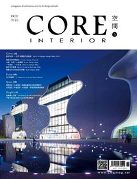 CORE.INTERIOR空間 [第5期]:設計狂潮-世界各國設計週面相 Spirit of Design: Design Week 2016
