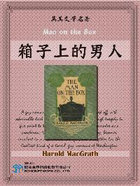Man on the Box = 箱子上的男人